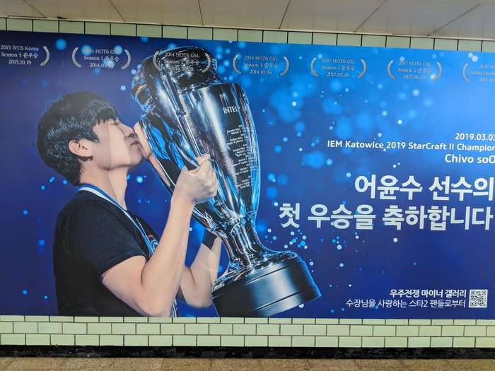soO's subway billboard. Click for full-size image.